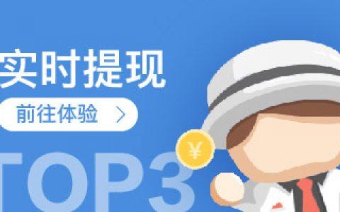 实时提现APP·TOP3