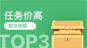 任务最多APP·TOP3