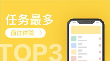 任务价高APP·TOP3