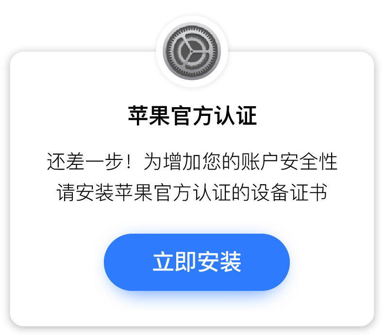 苹果官方认证