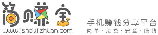 简赚宝 | 简单免费快速的手机兼职赚钱APP软件网站平台