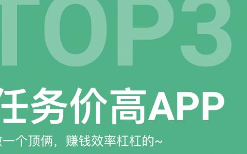 任务单价最高平台的TOP·3