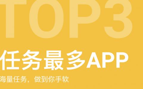任务数量最多的平台TOP·3
