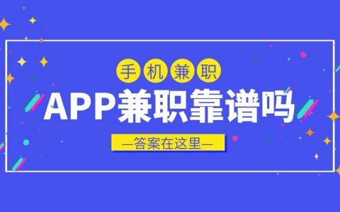 手机兼职app是真的吗? 网络兼职平台靠谱吗?