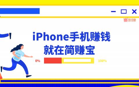 iPhone11手机收不到喜欢的人的消息却可以赚钱!