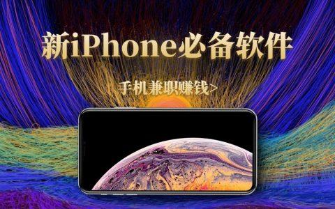 新iPhone来了,这些手机试玩兼职软件准备好了吗